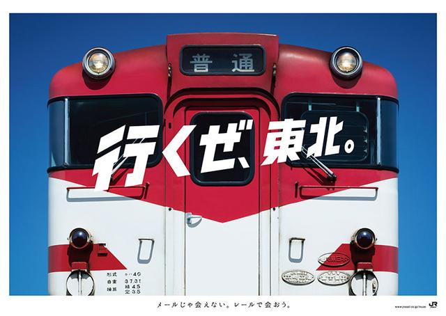 14_Tohoku_JR_Japan_sommer2014