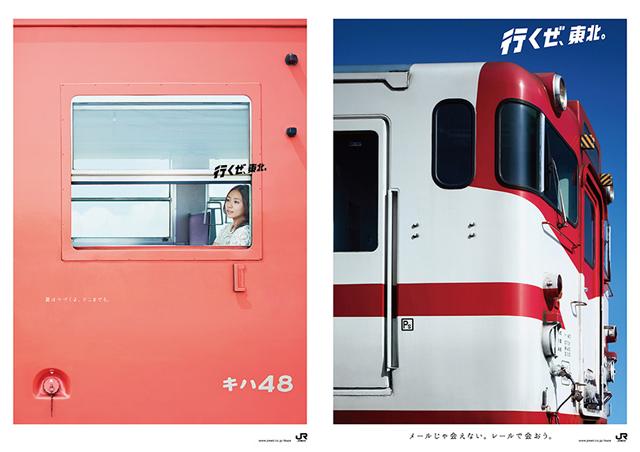 16_Tohoku_JR_Japan_sommer2014