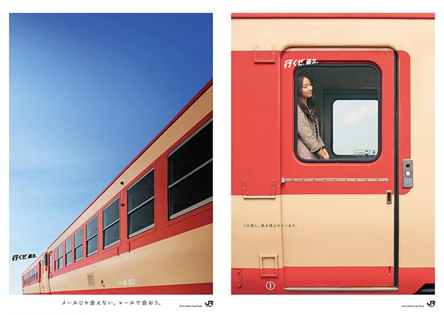 4_Tohoku_JR_train_Japan_2014