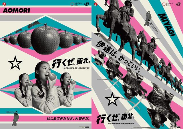 get-back-tohoku-aomori