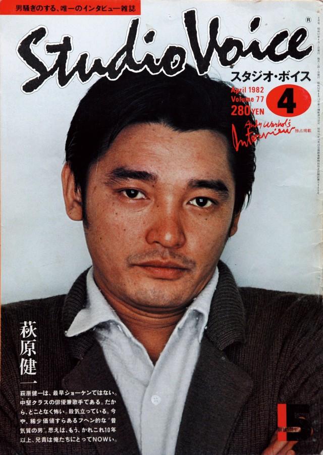 萩原健一(Kenichi Hagiwara), vol.77, 1982