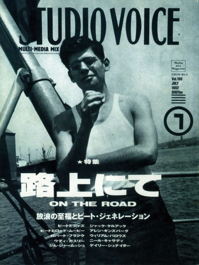 Studio Voice 1992,July : On The Road