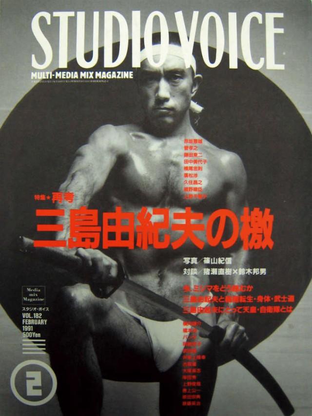 Yukio Mishima, Studio Voice, 1991.