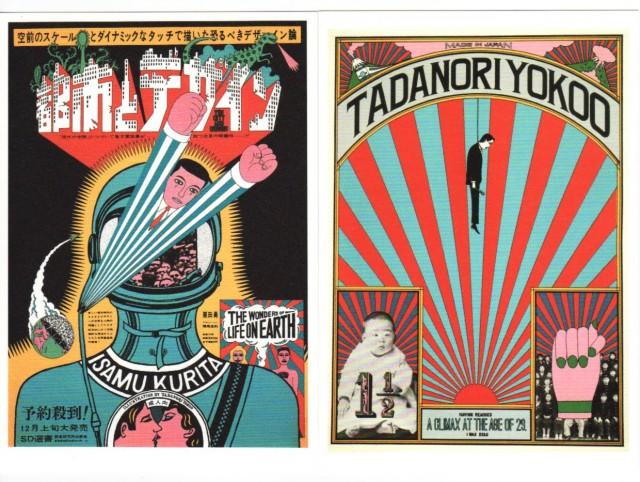 20091119_tadanoriyokooopostcards
