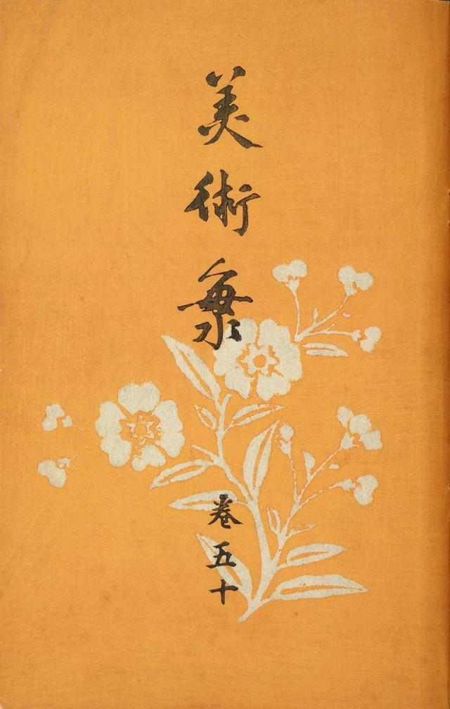 Shinbijutsukai1_0026