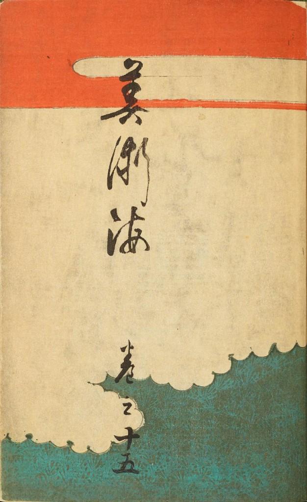 Shinbijutsukai1_0050