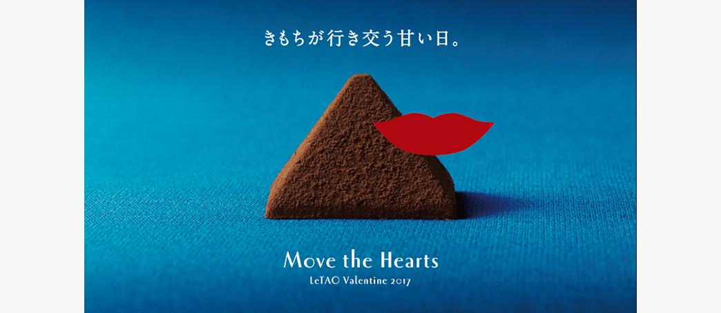 GOOD GOODs | 想要跟巧克力谈恋爱